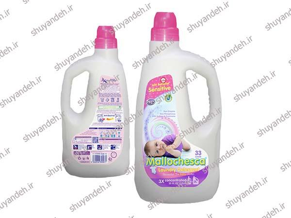 مایع لباسشویی نوزاد